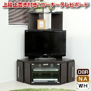 テレビ台 コーナー ハイタイプ 大型液晶テレビ対応 「コーナーテレビボード ハイタイプ カラーは3色」 【代引...