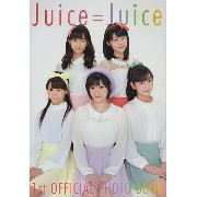 送料無料/Juice=Juice 1st OFFICIAL PHOTO BOOK Juice=Juiceフォトブック