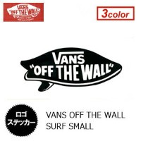 〔あす楽対応〕VANS,バンズ,ステッカー●VANS OFF THE WALL SURF SMALL VANS006