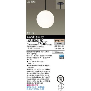 LEDダイニングペンダントLGB15101BK(電気工事必要:レール取付不可)パナソニックPanasonic