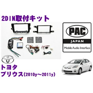 PAC JAPAN TY2000 トヨタ プリウス(2010y〜2011y) 2DINオーディオ/ナビ取り付けキット