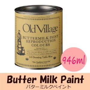 [R] バターミルクペイント [946ml] ButterMiLkPaint・最高級・自然塗料・建物・壁面・窓枠木部・家具・工芸品