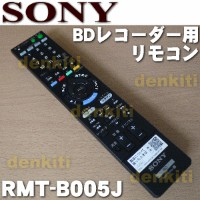 ソニーBDレコーダーBDZ-EX200、BDZ-RX100、BDZ-RX50、BDZ-RX30、BDZ-RS10の本体付属リモコン★1個【SONY RMT-B005J(148752112)】
