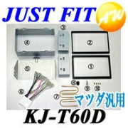 【KJ-T60D】 Carrozzeria カロッツェリア JUSTFIT ジャストフィットマツダ車用取付キット 24P【コンビニ受取不可商品】