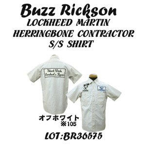 "BUZZ RICKSON'S バズリクソンズ""LOCKHEED MARTIN"" HERRINGBONE CONTRACTOR 半袖シャツ 2014年モデルBR36575-14SS"