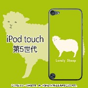 Sheep(グリーン)-iPodtouch5ケース