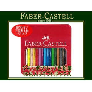 FABER CASTELL ファーバーカステル色鉛筆 ジャンボグリップ色鉛筆 色えんぴつ 16色セット ギフトセット 缶入り 太軸(色鉛筆/イラスト/画材/絵画/趣味/ギフト/プレゼント)...
