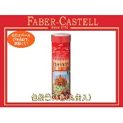 FABER CASTELL ファーバーカステル 色鉛筆 色えんぴつ 36色セット 丸缶入り赤 アカカス【取寄せ商品】TFC-CPK-36C 74417 TFC-CPK/36C【ネコポス不可】