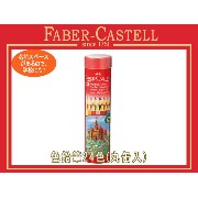 FABER CASTELL ファーバーカステル 色鉛筆 色えんぴつ 24色セット 丸缶入り赤 アカカス【取寄せ商品】TFC-CPK-24C 74416 TFC-CPK/24C【ネコポス不可】