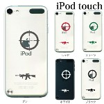 iPod touch 5 6 ケース iPodtouch ケース アイポッドタッチ6 第6世代 スコープ 照準 スナイパー ライフル / for iPod touch 5...