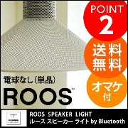 ROOS SPEAKER LIGHT by Bluetooth ルース スピーカー ライト 【URBAN UTILITY メルクロス UCLT-BT1】【送料無料】