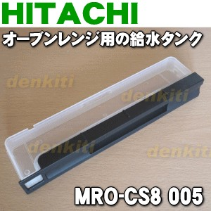 日立オーブンレンジMRO-AS9、MRO-AX10、MRO-CS7、MRO-CS8、MRO-BS8、MRO-DS7、MRO-DS8、MRO-FS7、MRO-FS8、MRO-MS8、MRO-AS8...
