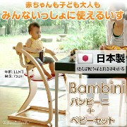 Bambini + baby set バンビーニ+ベビーセット STC-02 ベビーチェア キッズチェア【送料無料】【大川家具】【141119】【smtb-MS】【sg】【KRK】【20151202...