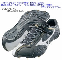 mizuno2014CHRONO BREAK クロノブレーク