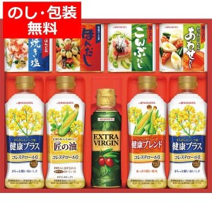 (30%OFF) あす楽 味の素ギフト 健康油ギフト 味の素 ギフト 調味料 ギフトセット 味の素 バラエティ調味料ギフトセット<CSA-30N>(プレゼント/ギフト/GIFT)(ラッピング/包装...