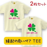 LUCKY HAPPY LIFE TEE!【親子ペアTシャツ】(親子 ペアルック ペアTシャツ) 【子供 誕生日 プレゼント 女性 女友達...