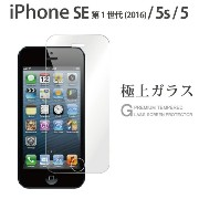 iPhone5 iPhone5s 【iPhone5 強化ガラス 液晶保護フィルム スマホ 液晶保護 画面保護 気泡ゼロ 液晶保護シート ガラスフィルム 9h 0.3mm 指紋防止】