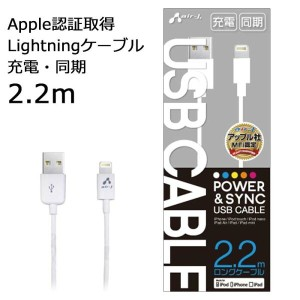 【Apple認証】Lightningケーブル (2.2m)[MFi認証] 充電ケーブル (iPhone7 iPhone7 Plus iPhone6s iPhone6 iPhone6s Plus...