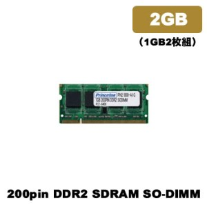 プリンストン PDN2/667-A1GX2 PC2-5300 2GB 200pin CL5 DDR2 SO-DIMM(1GB2枚組)【smtb-k】【ky】【KK9N0D18P】