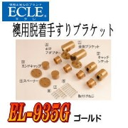 ECLE 襖用脱着手すりブラケット EL-935G ゴールド【襖・押入れ・室内・取り外し・介護・福祉】
