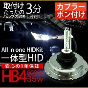 HID バラスト 一体型 キット HB4 6000K 35W 12V