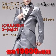 結婚式スーツ/Braidal Shilver Suits 4点