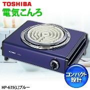 [cpa][c:0][b:7][s:2.86]TOSHIBA 東芝 電気こんろ HP-635(L) ブルー電気コンロ 卓上 卓上コンロ 電気 五徳付き 五徳 ヒーター 3段階切替 600W コンパクト コンパクト電気コンロ 卓上調理器【TC】...