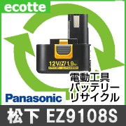 EZ9108S EZ-9108S パナソニック 電動工具 バッテリー リサイクル サービス 1個単位