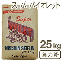 [cpa][c:0][b:8][s:0.16]《日清製粉・薄力粉》スーパーバイオレット【25kg】