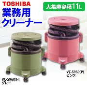 TOSHIBA〔東芝〕 業務用クリーナー VC-S960(P)・VC-S960(H) ピンク・グレー【TC】 花粉対策【RCP】【送料無料】