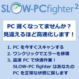 FULL-DISKfighter /