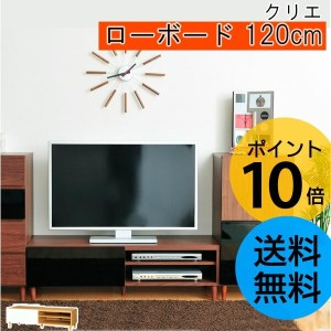 送料無料★クリエ ローボード 120cm [テレビ台 TV台 tvラック テレビラック テレビボード AVボード ハイタイプ コーナー 木製 激安 おしゃれ ナチュラル コンパクト 一人暮らし...