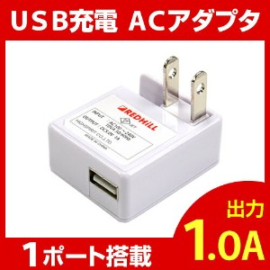 AC USB充電器 USB 1ポート 1.0A 各種スマホ対応/iPhone7 Plus iPhone6s iPhoneSE iPhone6 iPhone6 plus アイフォン7 プラス 5s...