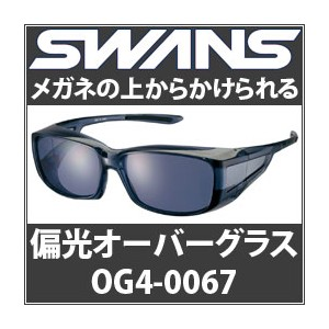 【偏光レンズ】SWANS Over Glasse OG4-0067