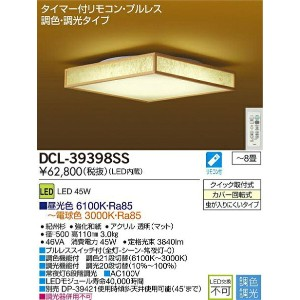 DAIKO LED シーリングライト 【~8畳用】 DCL-39398SS