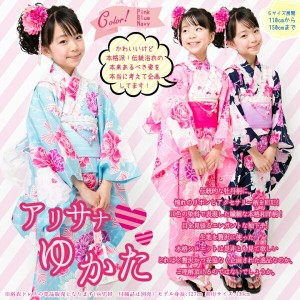 【OUTLET】子供 浴衣 女の子 キッズ こども ゆかた リボン柄 花柄 110 120 130 140 150 夏祭り 夕涼み会