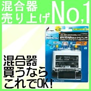 DXアンテナ 混合器 MC0002C UHF/BS(CS)-IF/CATV用
