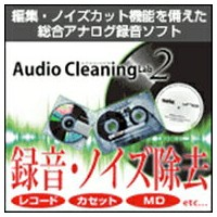Audio Cleaning Lab 2