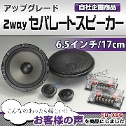 ■FD-XS6■厳選パーツ採用!高音質&低価格の6.5インチ(165mm)2wayセパレートスピーカー!(高音質 低価格 カー スピーカー 用品 改造 カーステレオ カースピーカー 車 )