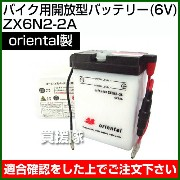 Oriental バイク用開放型 バッテリー (6V) ZX6N2-2A 【バイク バッテリー 開放式 ZX6N2-2A】【おしゃれ おすすめ】[CB99]