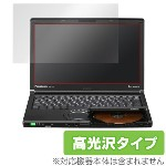 OverLay Brilliant for レッツノートSX(CF-SX4) 【ポストイン指定商品】 保護フィルム 保護シール 保護シート 液晶保護...