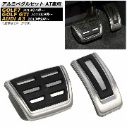 AP アルミペダルセット AT車用 入数:1セット(2個) アウディ A3 8V系(8VCXS,8VCPT,8VCJSF) 2013年09月〜