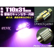 T10×31mm/警告灯キャンセラー内蔵SMDLED/ピンク