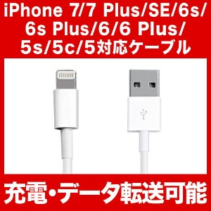 iPhone7 Plus Plus iPhone6s iPhoneSE iPhone6 plus プラス iPhone5 iPhone SE ipod touch(第5世代) ipod nano...