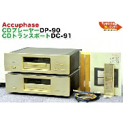 Accuphase/アキュフェーズ■CDプレーヤー DP-90 +CDトランスポート DC-91【中古】