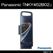 Panasonic(パナソニック) 「NKY452B02」 13.2Ah電動アシスト自転車用バッテリー 【電動自転車 充電池】