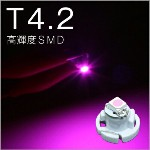 T4.2 ピンク SMD単発 1球単品