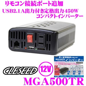 CLESEED MGA500TR SHM01 12V 100V 疑似正弦波インバーター リモコンセット 【定格出力450W 最大出力500W 瞬間最大出力900W】 【iPhone7スマホ...