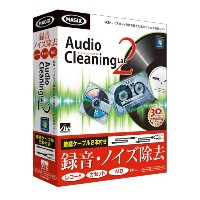 【送料無料】AHS Audio Cleaning Lab2 接続ケーブル2本付き【Win版】(CD-ROM) AUDIOCLEANINGLAB2セツゾクWC [AUDIOCLEANINGLAB2セツゾ...