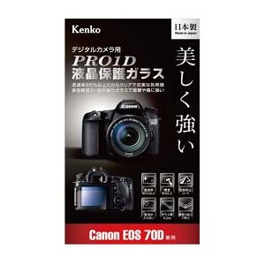 KPG-CEOS70D【税込】 ケンコー Canon「EOS 70D」用 液晶保護ガラス [KPGCEOS70D]【返品種別A】【RCP】